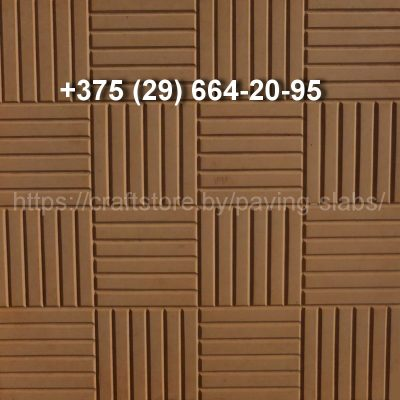 Плитка тротуарная Шашки коричневая